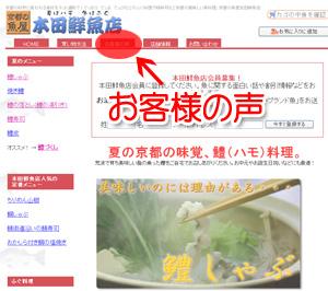 本田鮮魚店の【お客様の声】